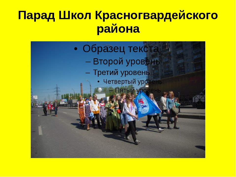 Парад Школ Красногвардейского района