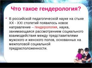 Что такое гендерология? В российской педагогической науке на стыке XX - XXI с