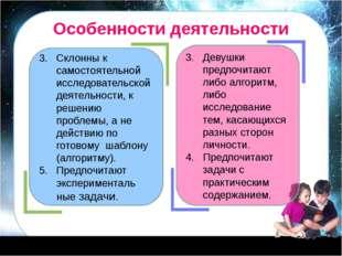 Особенности деятельности Склонны к самостоятельной исследовательской деятельн
