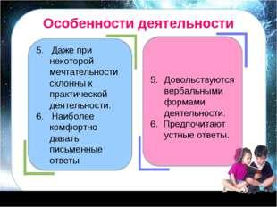 Особенности деятельности 5. Даже при некоторой мечтательности склонны к практ