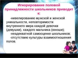 -нивелированию мужской и женской уникальности, неповторимости внутреннего м