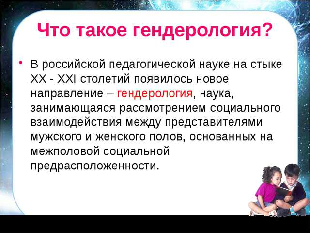 Что такое гендерология? В российской педагогической науке на стыке XX - XXI с...
