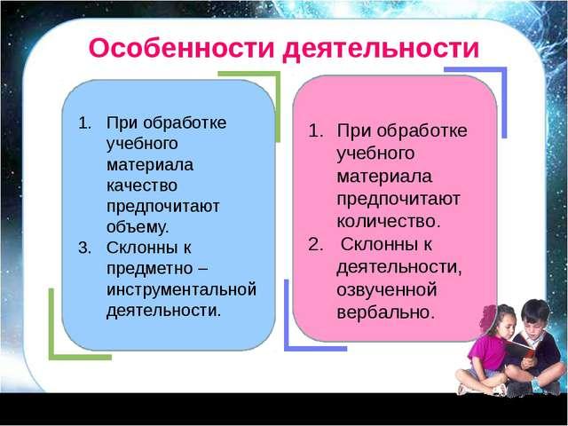 Особенности деятельности При обработке учебного материала качество предпочита...