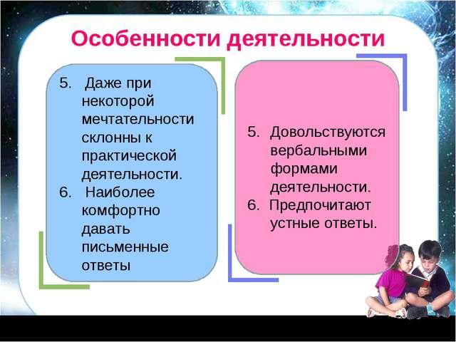 Особенности деятельности 5. Даже при некоторой мечтательности склонны к практ...