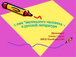 Презентация Учениц 7 класса МБОУ Ломовская СОШ