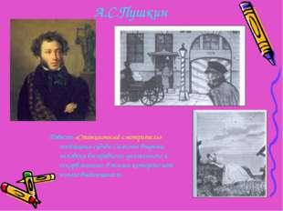А.С.Пушкин Повесть «Станционный смотритель» посвящена судьбе Самсона Вырина,