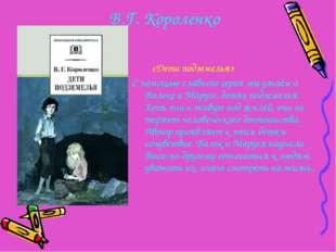В.Г. Короленко «Дети подземелья» С помощью главного героя мы узнаём о Валеке