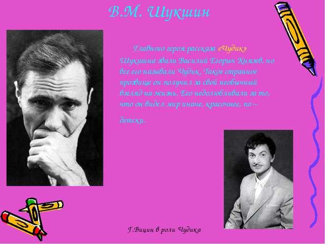 В.М. Шукшин Главного героя рассказа «Чудик» Шукшина звали Василий Егорыч Княз...