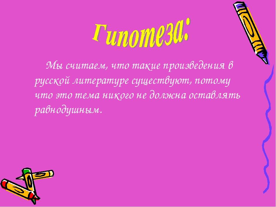 Мы считаем, что такие произведения в русской литературе существуют, потому ч...