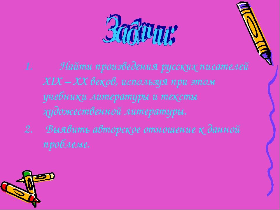 Найти произведения русских писателей XIX – XX веков, используя при этом учеб...