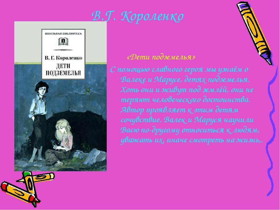 В.Г. Короленко «Дети подземелья» С помощью главного героя мы узнаём о Валеке...