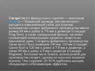 Сигаре́та(от французскогоcigarette— маленькаясигара)—бумажныйцилиндр,