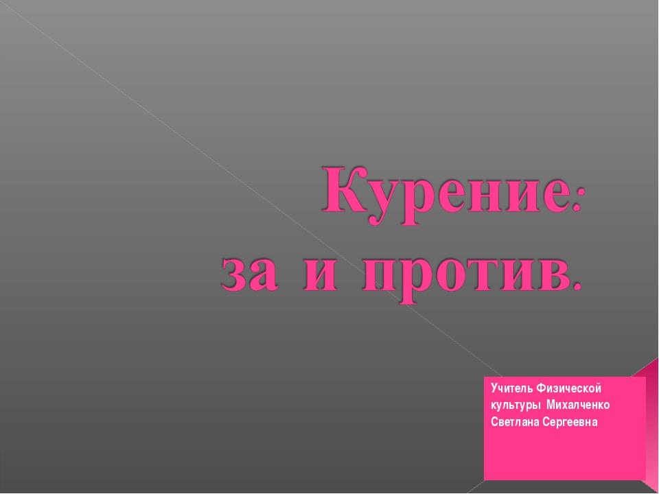 Учитель Физической культуры Михалченко Светлана Сергеевна