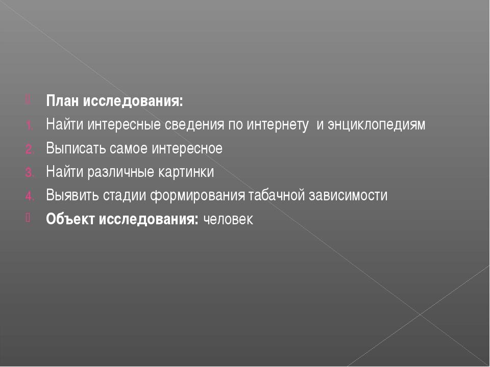 План исследования: Найти интересные сведения по интернету и энциклопедиям Вып...
