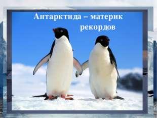 Антарктида – материк рекордов