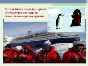 Антарктида в последнее время используется как один из объектов всемирного тур
