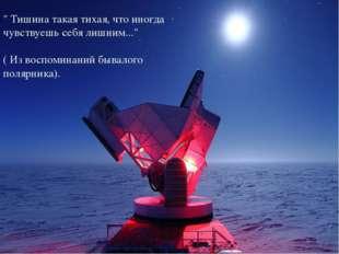 """Российский ледокол «Капитан Хлебников» """" Тишина такая тихая, что иногда чувс"""