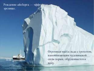 Огромная масса льда с грохотом, напоминающим чудовищной силы взрыв, обрушивае