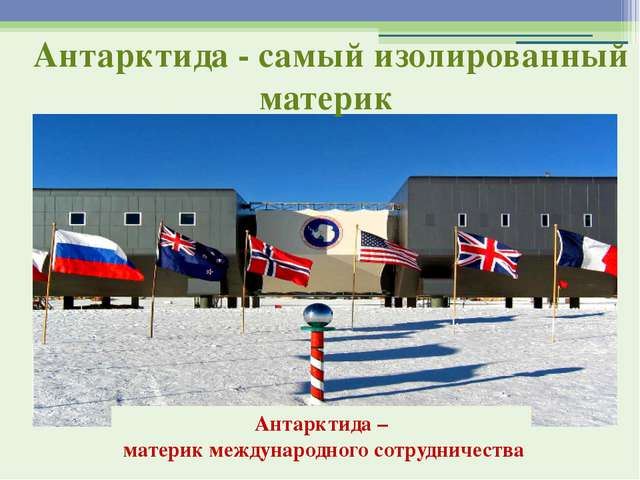 Антарктида - самый изолированный материк Антарктида – материк международного...