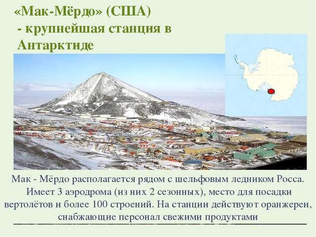«Мак-Мёрдо» (США) - крупнейшая станция в Антарктиде Мак - Мёрдо располагаетс...