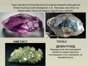 Урал является богатейшим источником камней-самоцветов. Известный русский мине