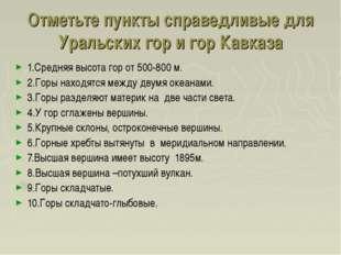 Отметьте пункты справедливые для Уральских гор и гор Кавказа 1.Средняя высота