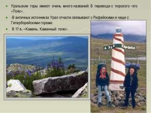 Уральские горы имеют очень много названий. В переводе с тюрского –это «Пояс».