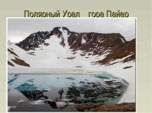 Полярный Урал гора Пайер
