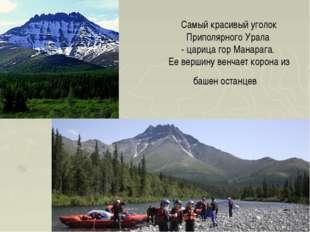 Самый красивый уголок Приполярного Урала - царица гор Манарага. Ее вершину ве