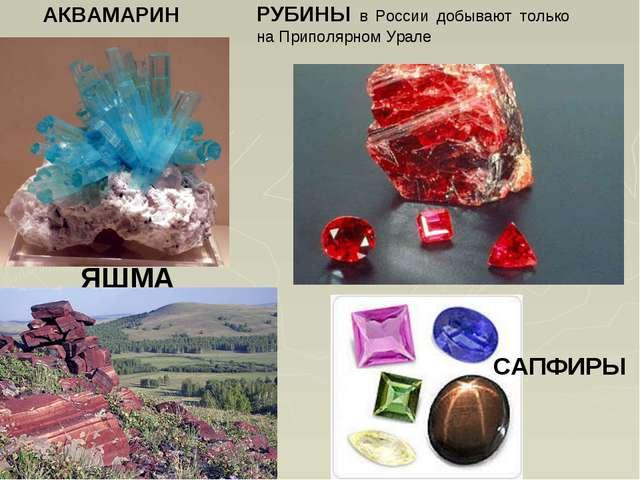 АКВАМАРИН РУБИНЫ в России добывают только на Приполярном Урале ЯШМА САПФИРЫ