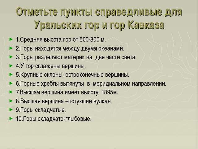 Отметьте пункты справедливые для Уральских гор и гор Кавказа 1.Средняя высота...
