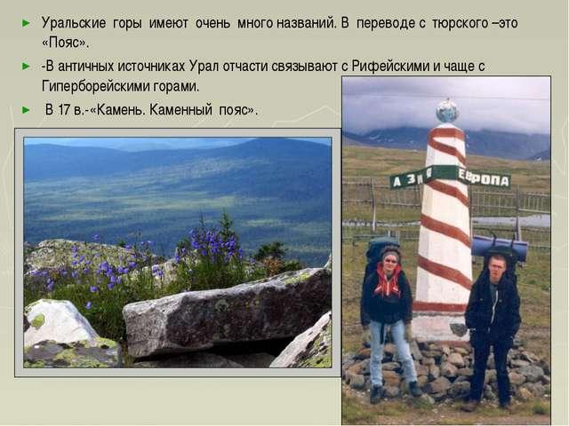 Уральские горы имеют очень много названий. В переводе с тюрского –это «Пояс»....