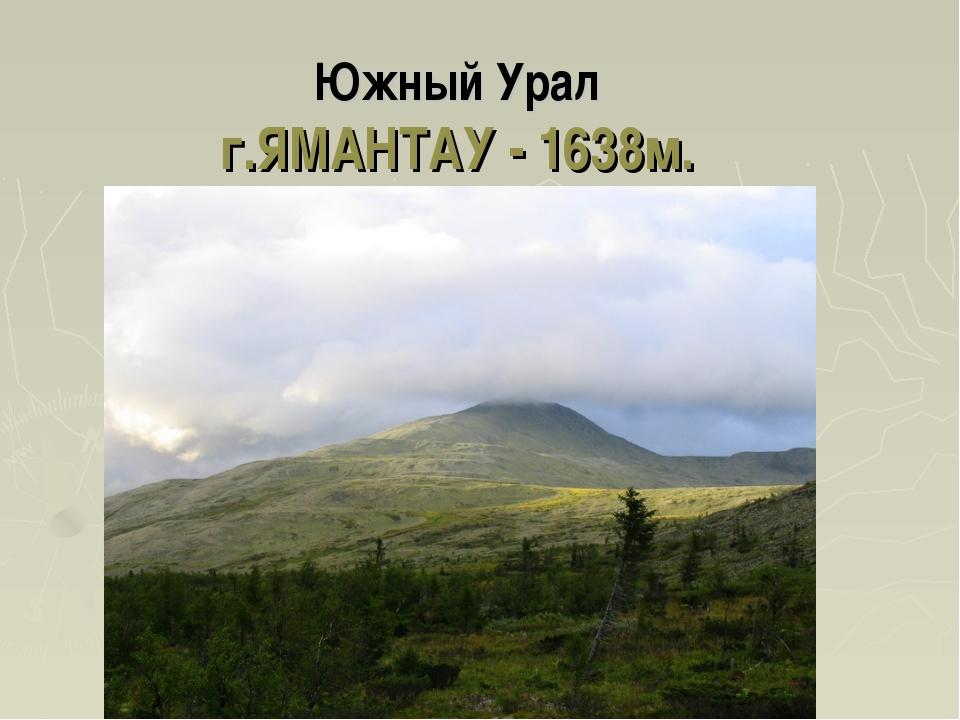 Южный Урал г.ЯМАНТАУ - 1638м.