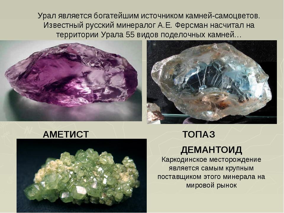 Урал является богатейшим источником камней-самоцветов. Известный русский мине...