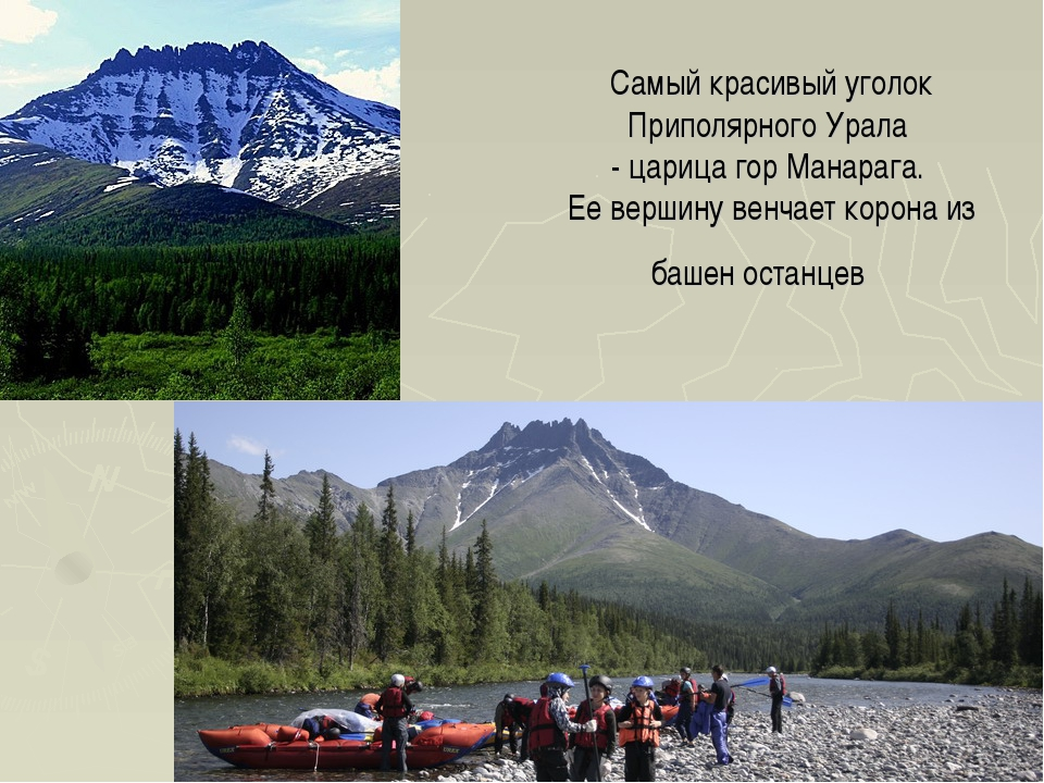 Самый красивый уголок Приполярного Урала - царица гор Манарага. Ее вершину ве...