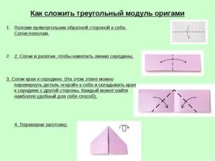 Как сложить треугольный модуль оригами Положи прямоугольник обратной стороной