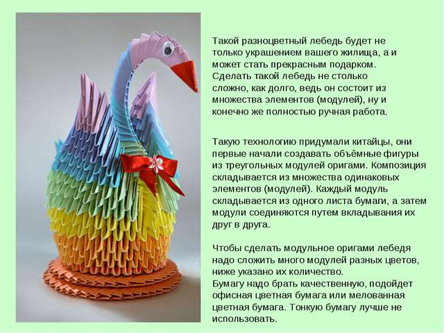 Как сделать лебедь оригами из модулей