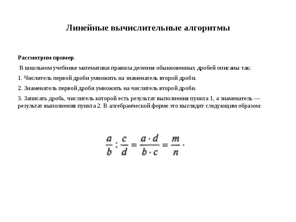 Линейные вычислительные алгоритмы Рассмотрим пример. В школьном учебнике мат...