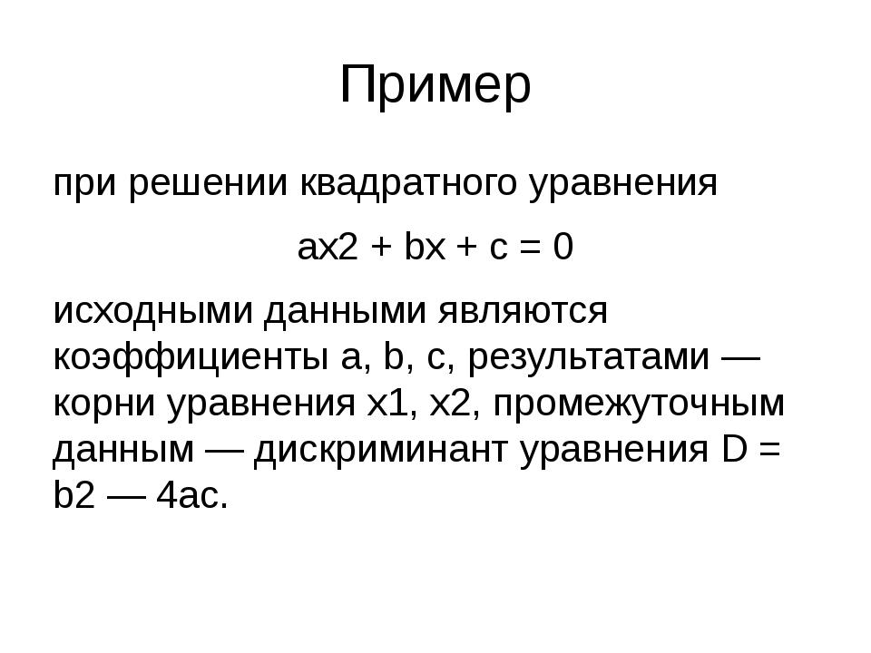 Пример при решении квадратного уравнения ax2 + bx + с = 0 исходными данными я...