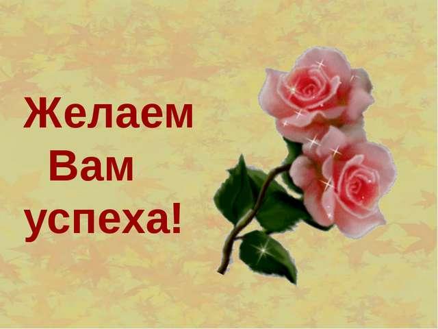 Желаем Вам успеха!
