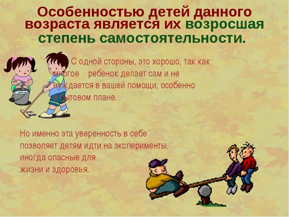 Особенностью детей данного возраста является их возросшая степень самостоятел...
