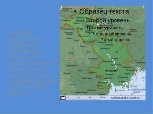 Знаменск расположен в районе села Капустин Яр в Астраханской области, в низо