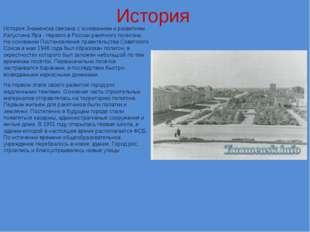 История История Знаменска связана с основанием и развитием Капустина Яра - пе