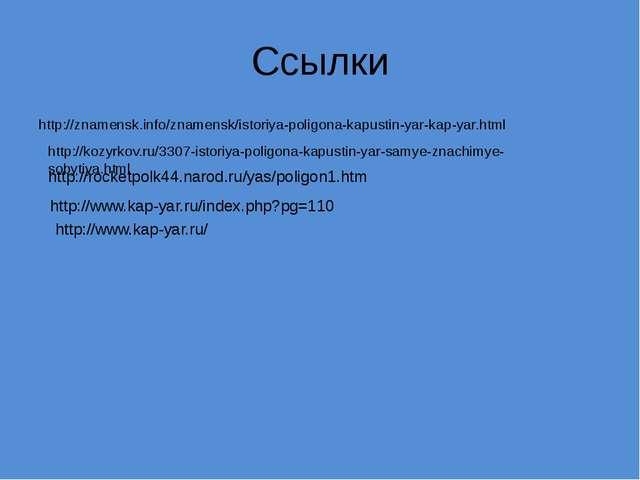 Ссылки http://znamensk.info/znamensk/istoriya-poligona-kapustin-yar-kap-yar.h...