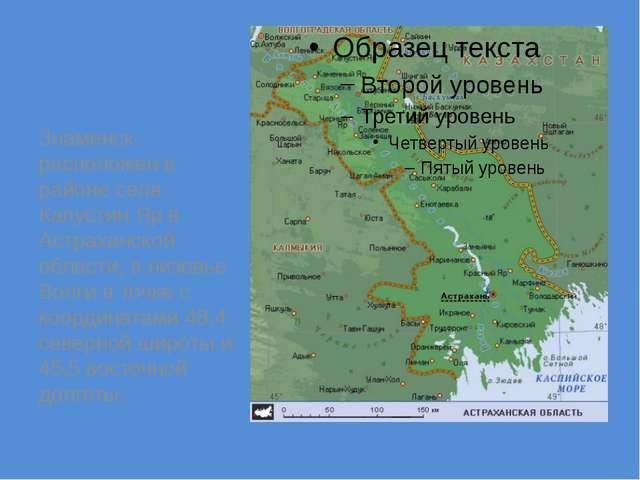 Знаменск расположен в районе села Капустин Яр в Астраханской области, в низо...