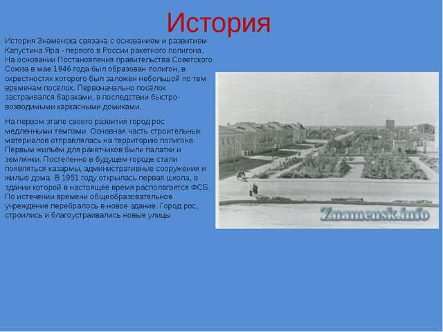 История История Знаменска связана с основанием и развитием Капустина Яра - пе...