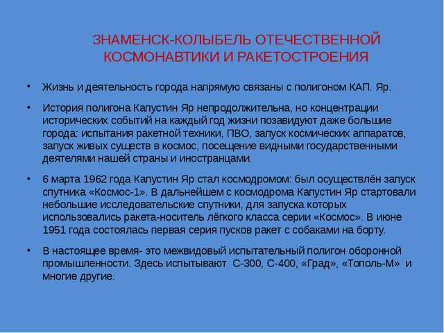 ЗНАМЕНСК-КОЛЫБЕЛЬ ОТЕЧЕСТВЕННОЙ КОСМОНАВТИКИ И РАКЕТОСТРОЕНИЯ Жизнь и деятель...