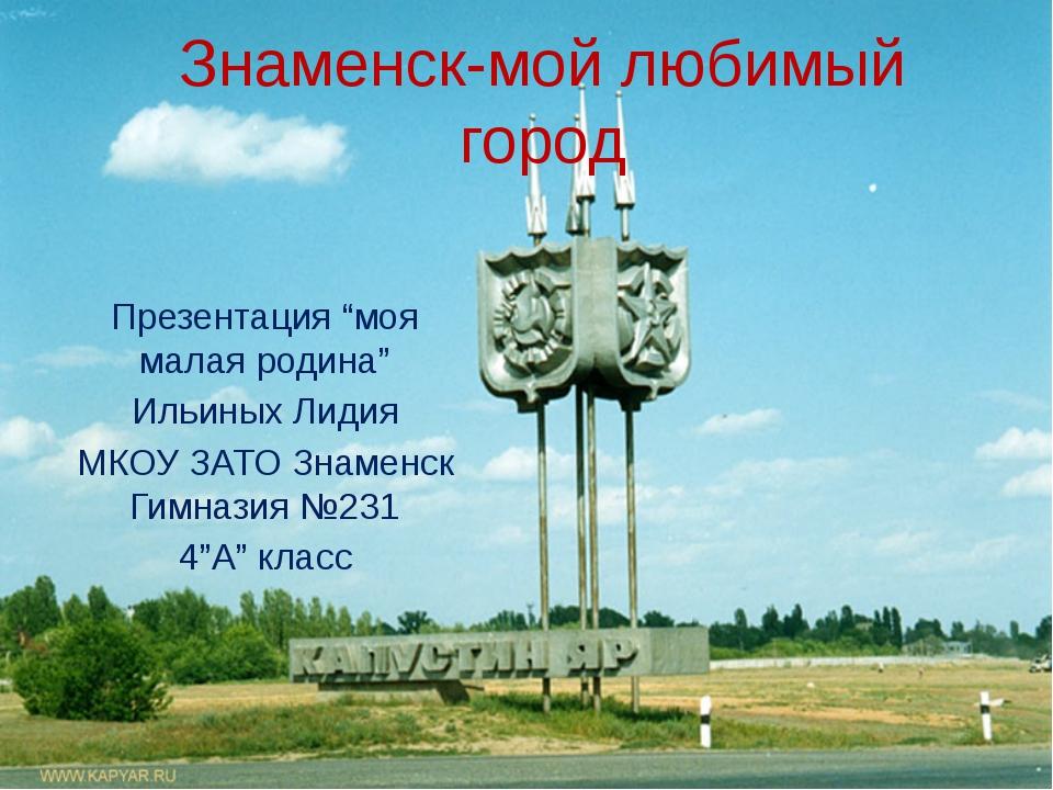 """Знаменск-мой любимый город Презентация """"моя малая родина"""" Ильиных Лидия МКОУ..."""
