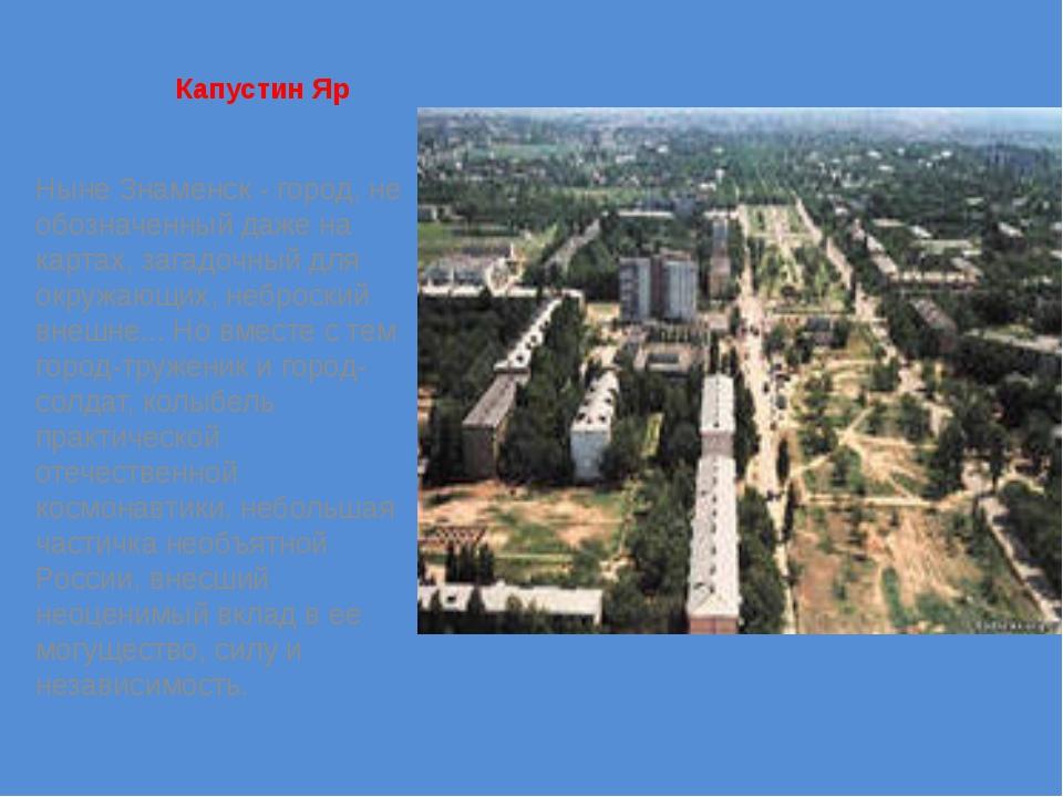 Капустин Яр Ныне Знаменск - город, не обозначенный даже на картах, загадочный...