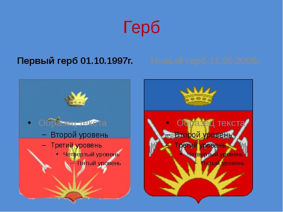 Герб Первый герб 01.10.1997г. Новый герб 11.05.2006г.